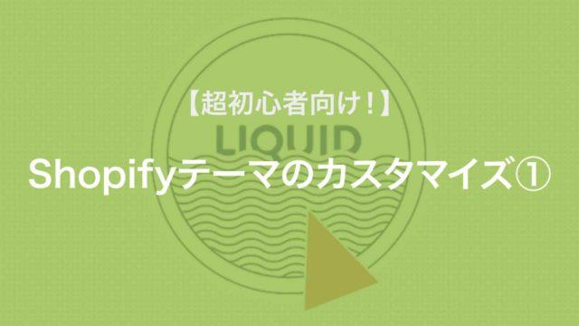Shopify-liquid-custom01