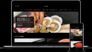 【食品様】ECサイト構築