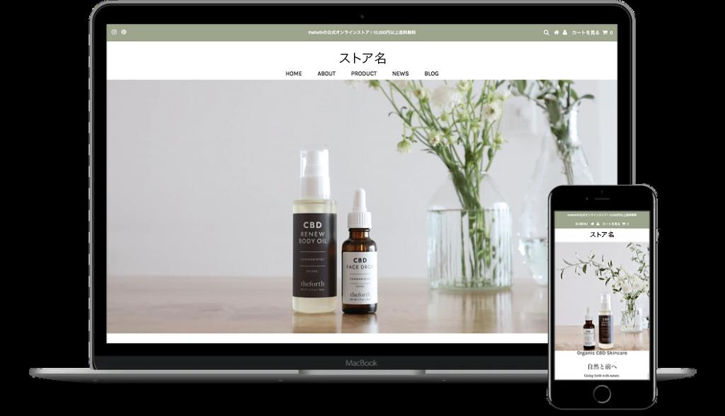 【化粧品会社様】ECサイト構築