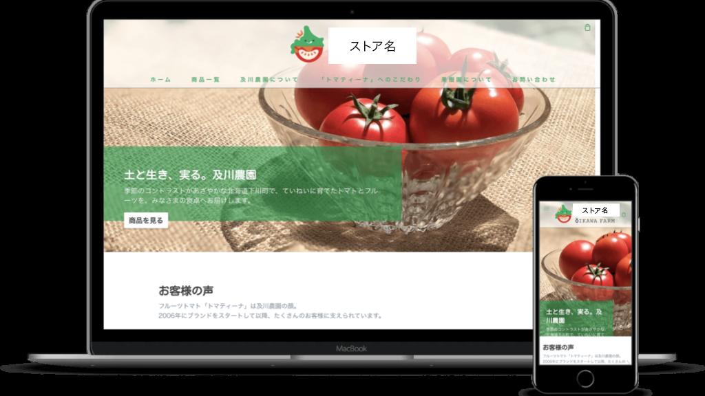 【食品様】ECサイト構築・運営支援