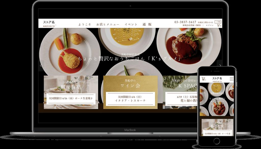 【飲食店様】ECサイト構築